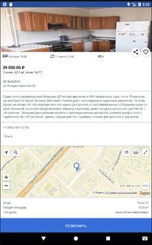 Антиагент. Снять, купить квартиру без посредников. screenshot 11