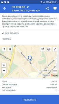 Антиагент. Снять, купить квартиру без посредников. screenshot 5