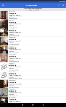Антиагент. Снять, купить квартиру без посредников. screenshot 8