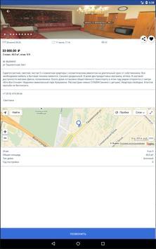 Антиагент. Снять, купить квартиру без посредников. screenshot 9
