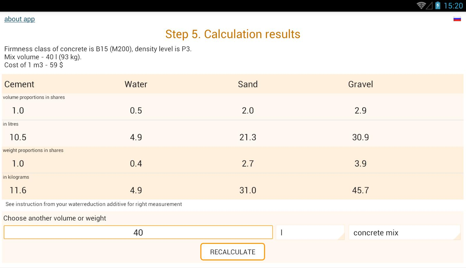 Concrete calculator - cement:sand:gravel:water for Android - APK