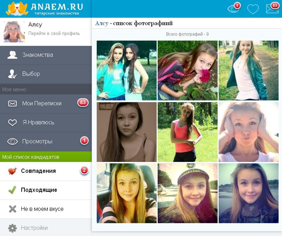здесь татары сайта знакомств знакомятся