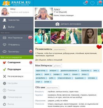 Ahaem татарские знакомства