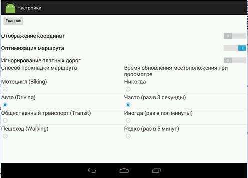 Редактор маршрутов apk screenshot