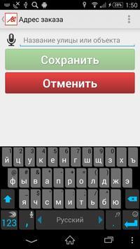 Такси Лэнд apk screenshot