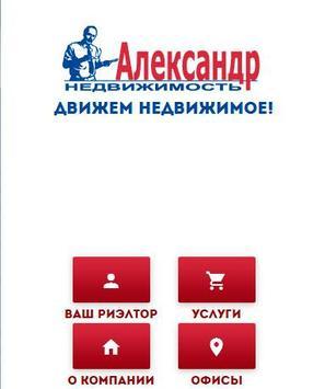 Александр Недвижимость- Т.Е.В. poster