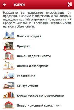Александр Недвижимость- Т.Е.В. screenshot 1