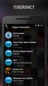 ChilloutFM screenshot 3