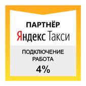 Работа. Подключение. Яндекс Такси. icon