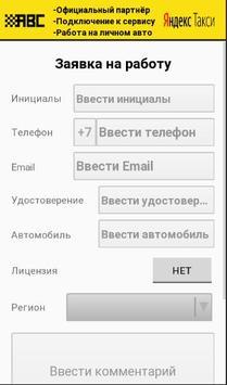 Работа. Подключение. Яндекс Такси. poster