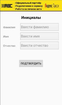 Работа. Подключение. Яндекс Такси. screenshot 1