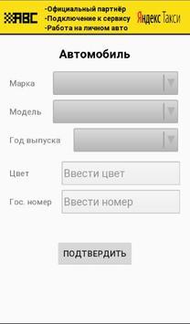 Работа. Подключение. Яндекс Такси. screenshot 2