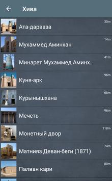 Хива Аудио Гид apk screenshot