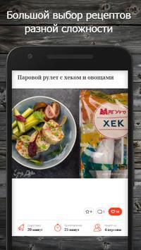 Диетические блюда и их рецепты на каждый день screenshot 2