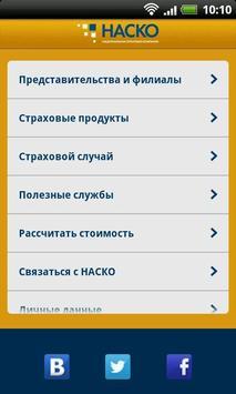 НАСКО poster