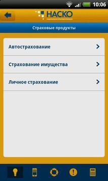 НАСКО screenshot 2