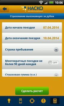 НАСКО screenshot 4