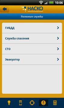 НАСКО screenshot 6