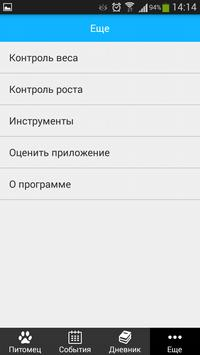 MyPets Free менеджер питомцев apk screenshot