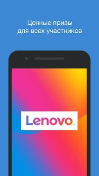 LenovoProfi screenshot 5