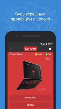 LenovoProfi poster