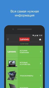LenovoProfi screenshot 1