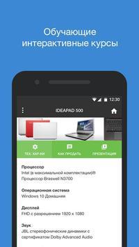 LenovoProfi screenshot 2
