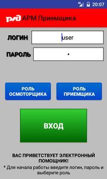АРМ Приемщика ОАО РЖД poster
