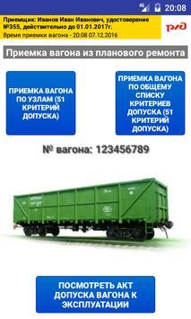 АРМ Приемщика ОАО РЖД screenshot 1