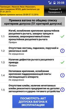 АРМ Приемщика ОАО РЖД screenshot 2