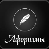Афоризмы icon