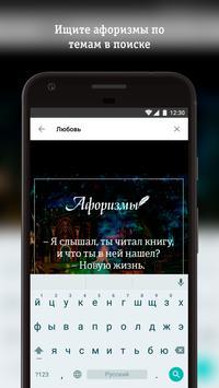 Афоризмы screenshot 4