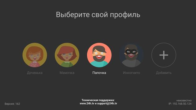 24часаТВ screenshot 5