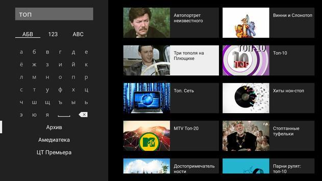 24часаТВ screenshot 8