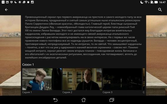 24часаТВ screenshot 13