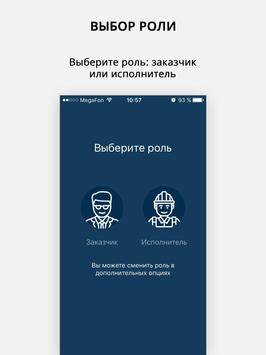 Help Me, разнорабочие apk screenshot