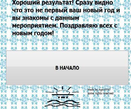 Новогодний тест screenshot 3