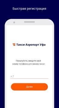 Такси Аэропорт (Уфа) poster
