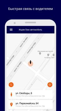 Такси Аэропорт (Уфа) screenshot 1