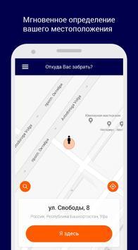 Такси Аэропорт (Уфа) screenshot 2