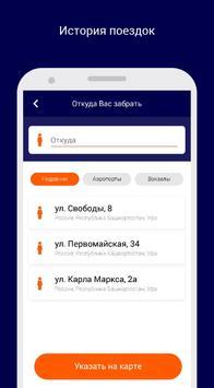 Такси Аэропорт (Уфа) screenshot 3