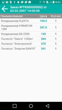 AkiTorg Управление доставкой apk screenshot