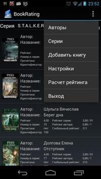 BookRating apk screenshot
