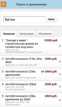 Алтайстрой apk screenshot