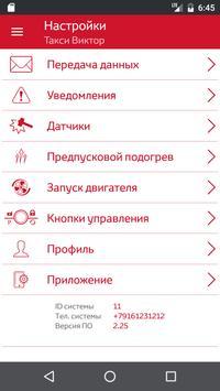 RES apk screenshot