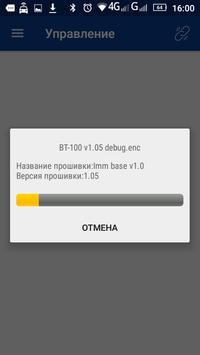 Pandect BT screenshot 5