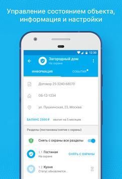 DELTA Личный кабинет apk screenshot