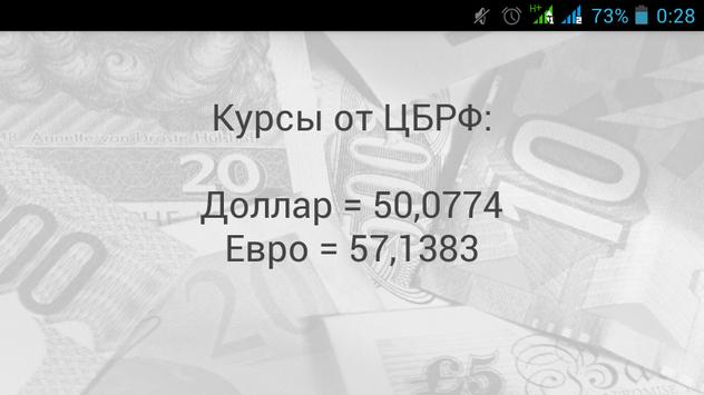 Курс валют apk screenshot