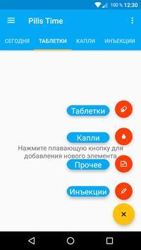 Мои таблетки напоминания apk screenshot