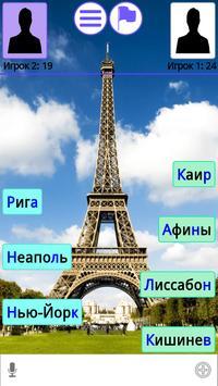 Сыграем в Города apk screenshot
